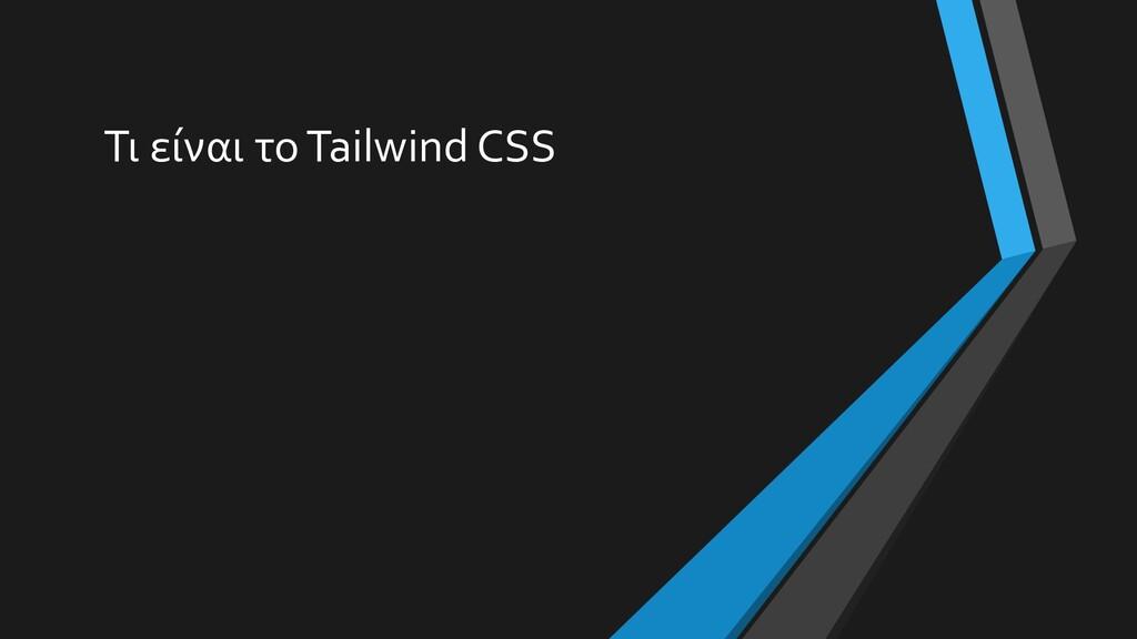Τι είναι το Tailwind CSS