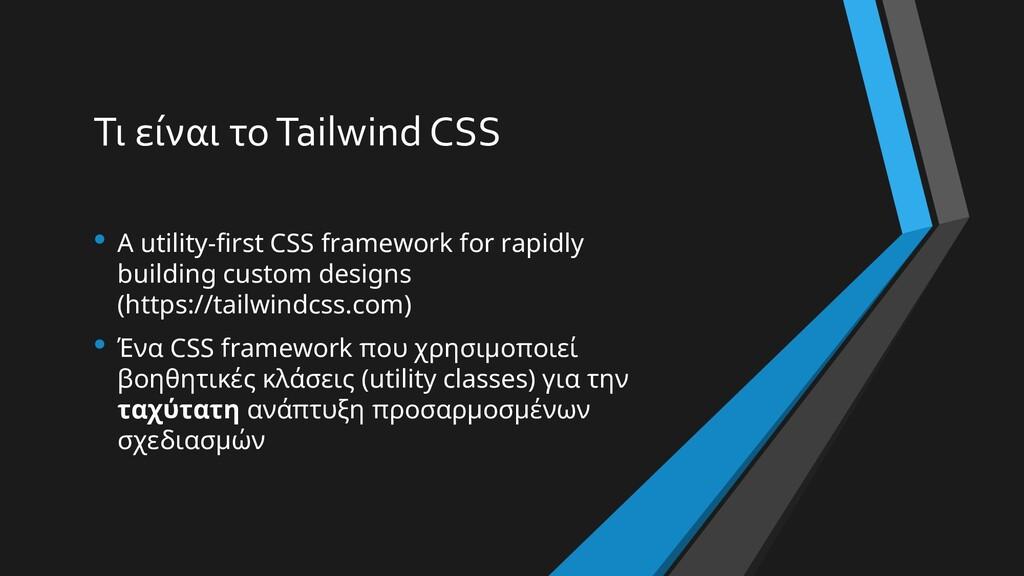 Τι είναι το Tailwind CSS • A utility-first CSS ...