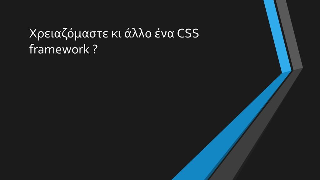 Χρειαζόμαστε κι άλλο ένα CSS framework ?
