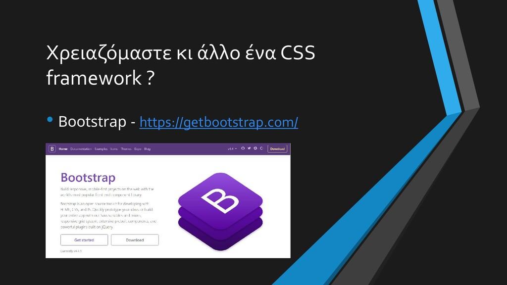 Χρειαζόμαστε κι άλλο ένα CSS framework ? • Boot...