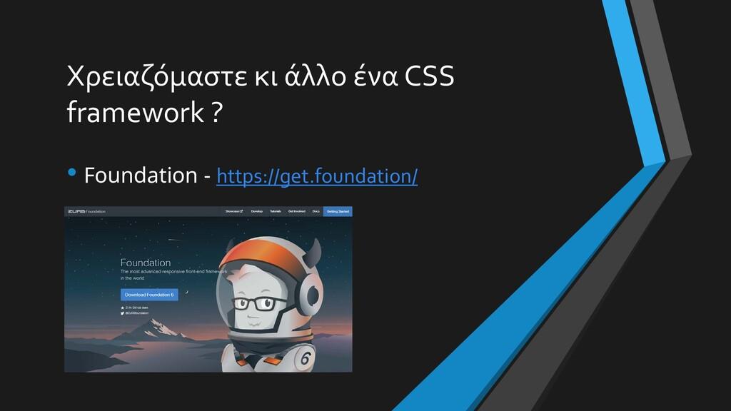 Χρειαζόμαστε κι άλλο ένα CSS framework ? • Foun...