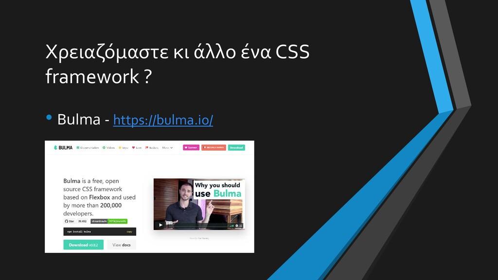 Χρειαζόμαστε κι άλλο ένα CSS framework ? • Bulm...