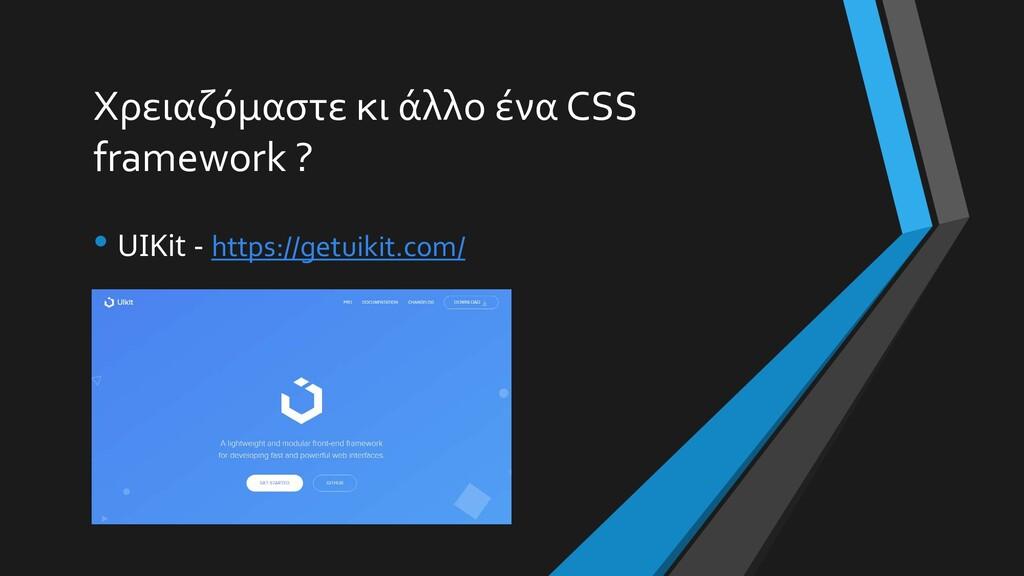 Χρειαζόμαστε κι άλλο ένα CSS framework ? • UIKi...