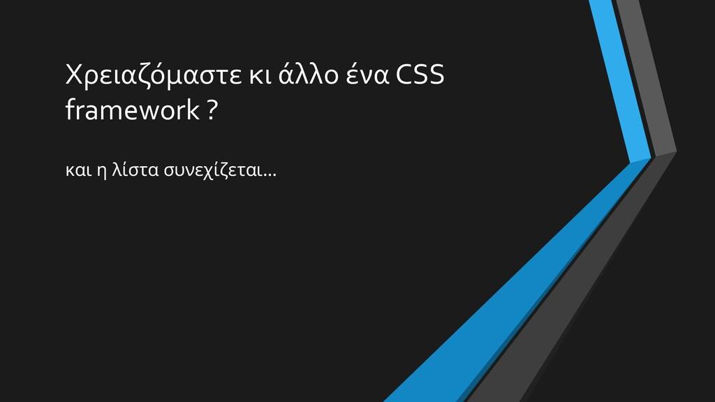 Χρειαζόμαστε κι άλλο ένα CSS framework ? και η ...