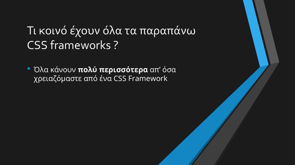 Τι κοινό έχουν όλα τα παραπάνω CSS frameworks ?...