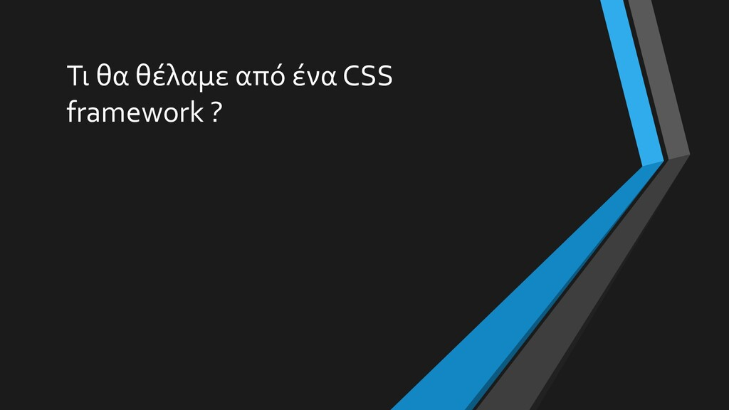 Τι θα θέλαμε από ένα CSS framework ?