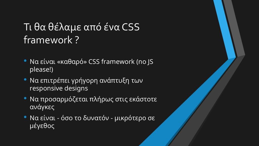 Τι θα θέλαμε από ένα CSS framework ? • Να είναι...