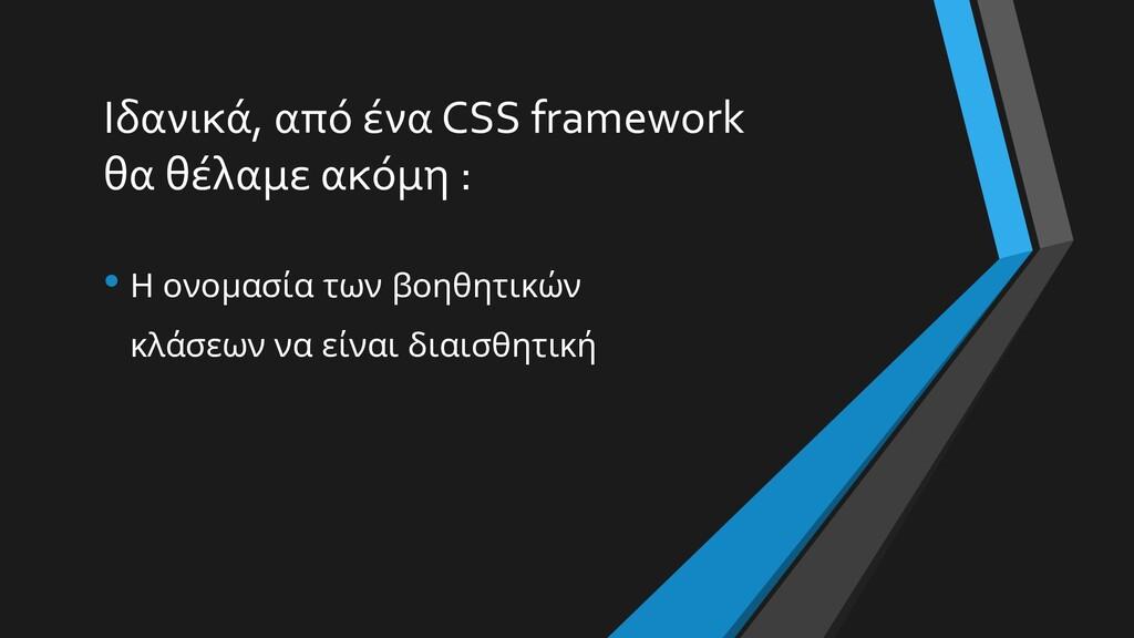 Ιδανικά, από ένα CSS framework θα θέλαμε ακόμη ...