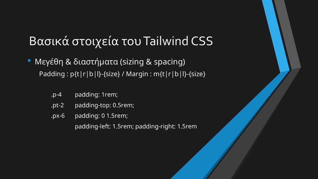 Βασικά στοιχεία του Tailwind CSS • Μεγέθη & δια...