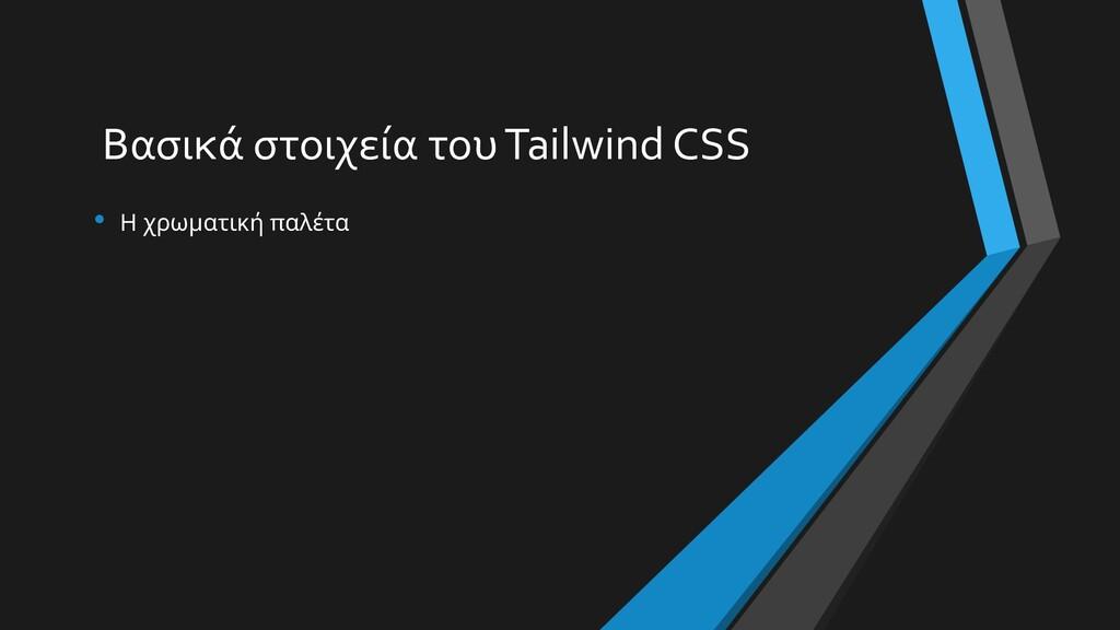 Βασικά στοιχεία του Tailwind CSS • Η χρωματική ...