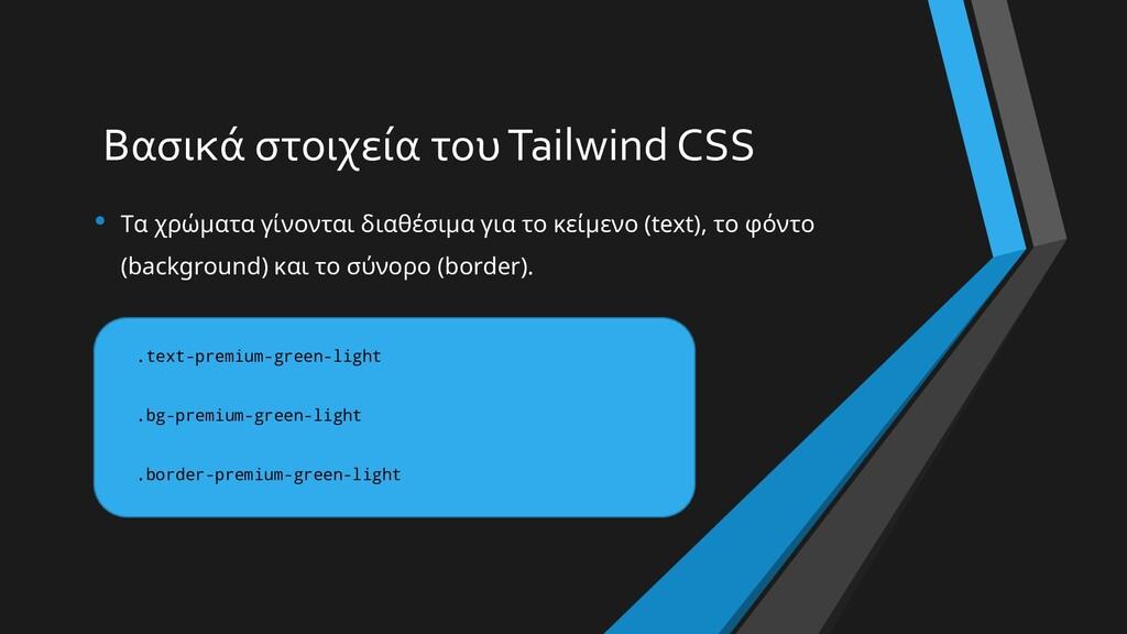 Βασικά στοιχεία του Tailwind CSS • Τα χρώματα γ...