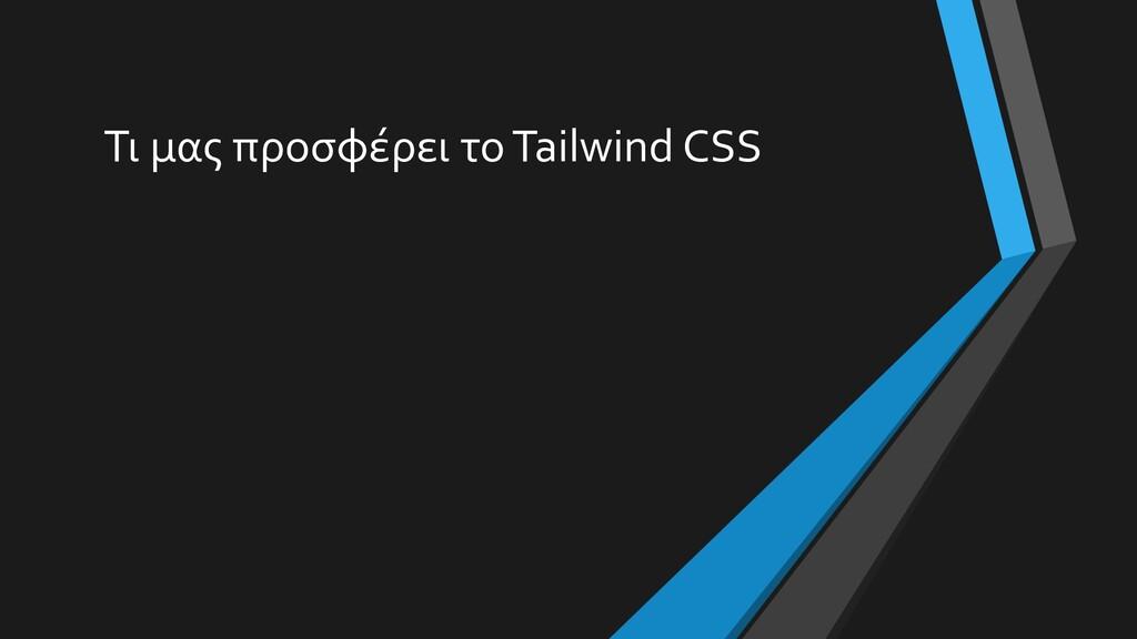 Τι μας προσφέρει το Tailwind CSS