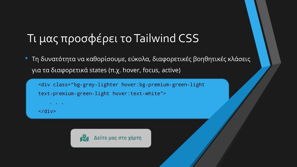 Τι μας προσφέρει το Tailwind CSS • Τη δυνατότητ...