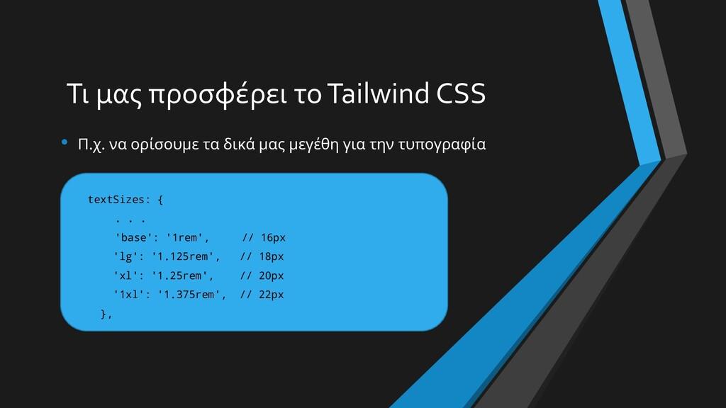 Τι μας προσφέρει το Tailwind CSS • Π.χ. να ορίσ...