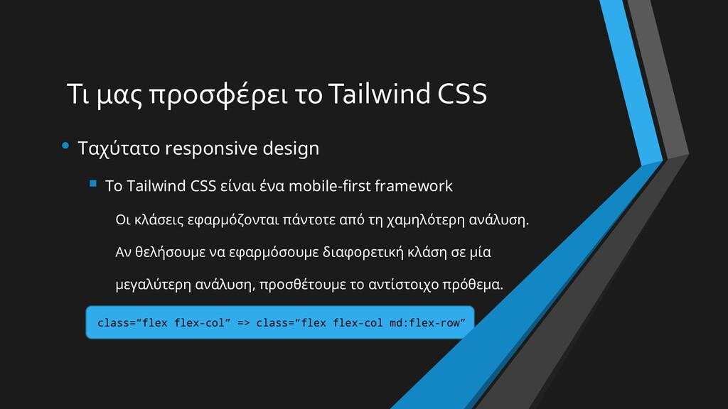 Τι μας προσφέρει το Tailwind CSS • Ταχύτατο res...