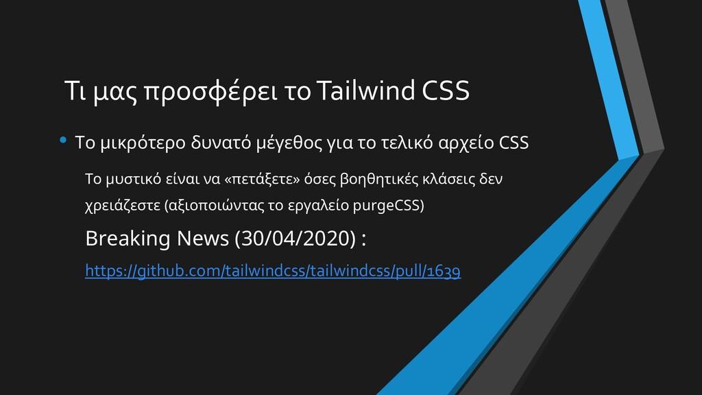 Τι μας προσφέρει το Tailwind CSS • Το μικρότερο...
