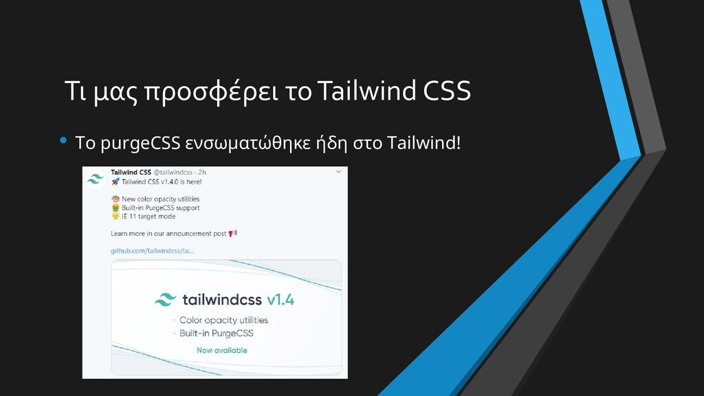 Τι μας προσφέρει το Tailwind CSS • Το purgeCSS ...