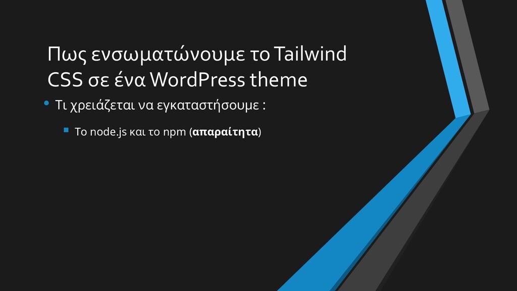 Πως ενσωματώνουμε το Tailwind CSS σε ένα WordPr...