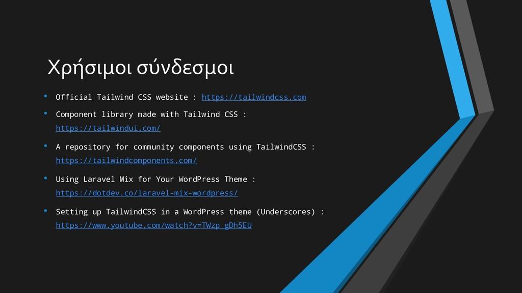 Χρήσιμοι σύνδεσμοι • Official Tailwind CSS webs...