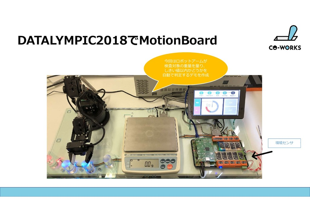DATALYMPIC2018でMotionBoard 今回はロボットアームが 検査対象の重量を...