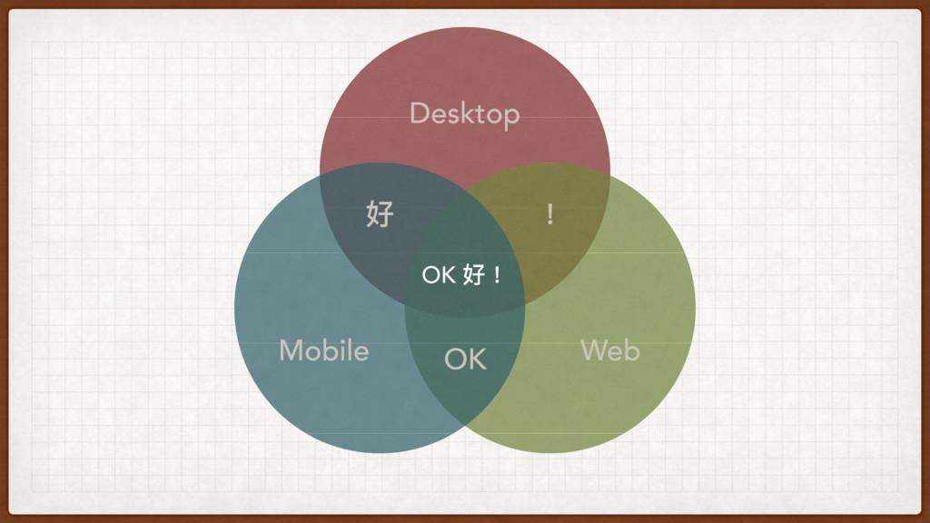 Desktop Mobile Web 牦 অ OK OK অ牦