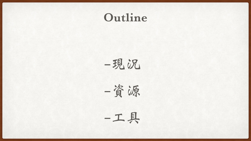 Outline ତر ༟๕ ʈՈ
