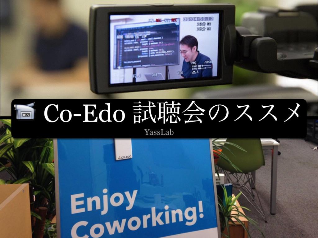 Co-Edo ࢼௌձͷεεϝ YassLab