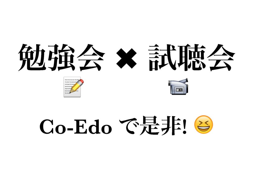 ษڧձ✖ࢼௌձ Co-Edo Ͱੋඇ!