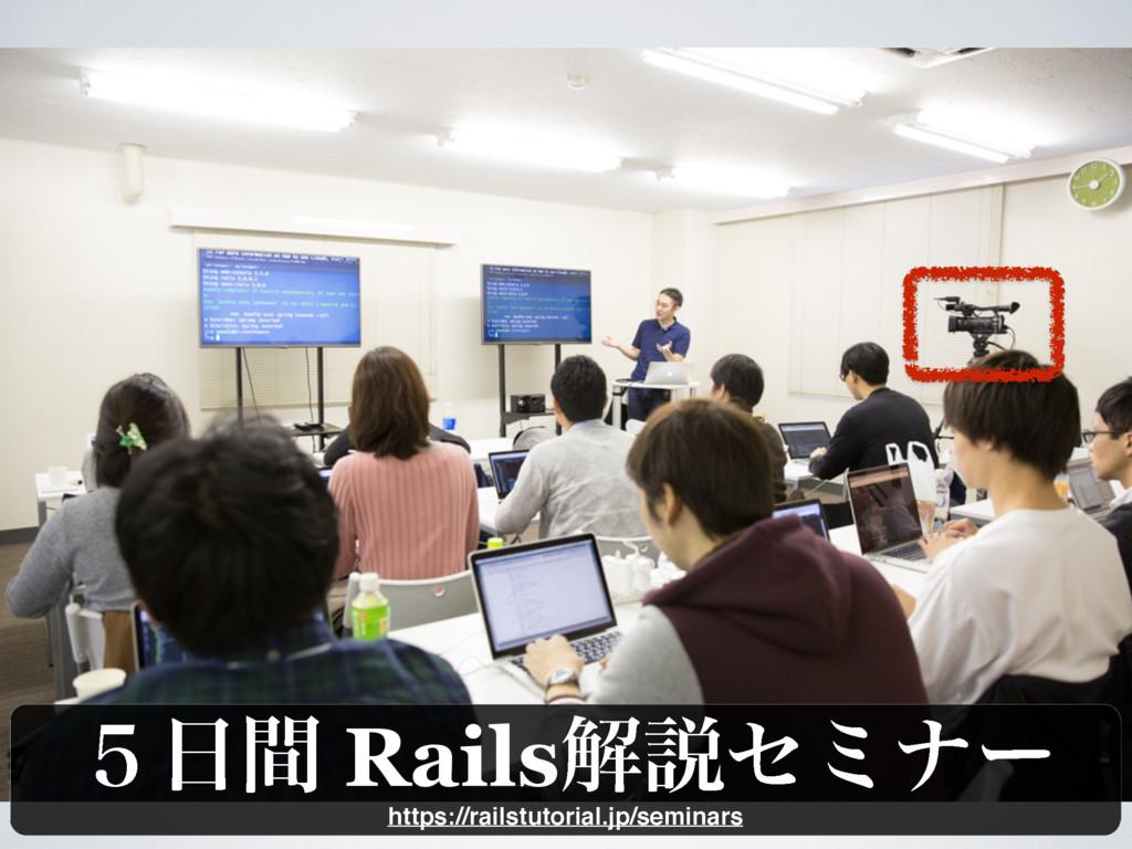 ̑ؒ Railsղઆηϛφʔ https://railstutorial.jp/semina...