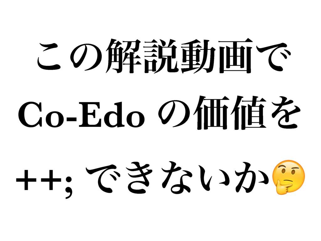 ͜ͷղઆಈըͰ Co-Edo ͷՁΛ ++; Ͱ͖ͳ͍͔