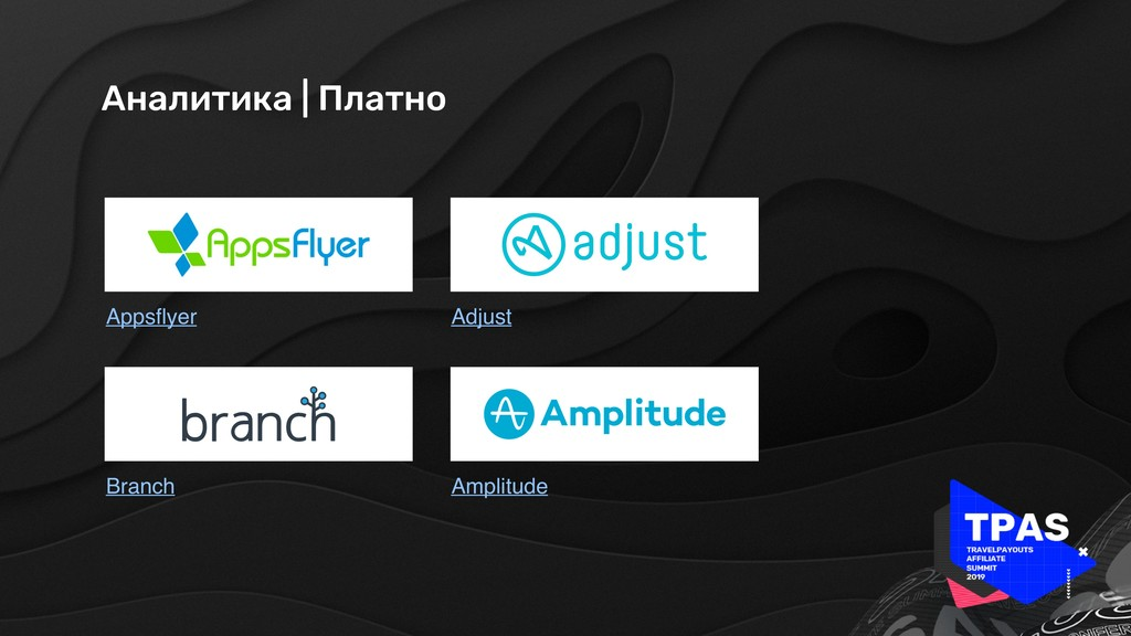 Аналитика | Платно Appsflyer Adjust Branch Ampli...