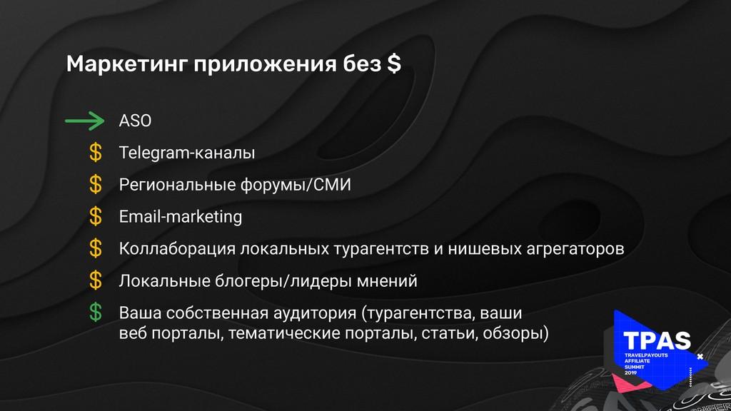 Маркетинг приложения без $ ASO Telegram-каналы ...