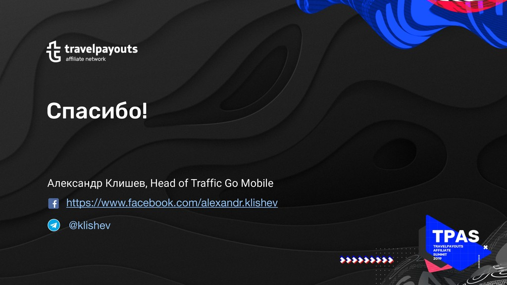 Спасибо! Александр Клишев, Head of Traffic Go M...
