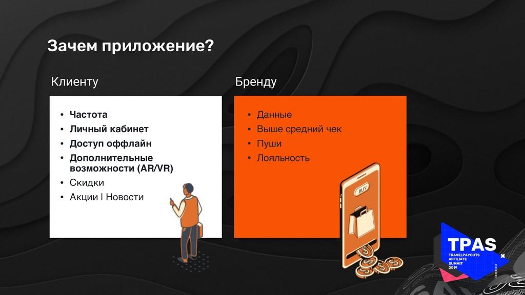Зачем приложение? • Частота • Личный кабинет • ...