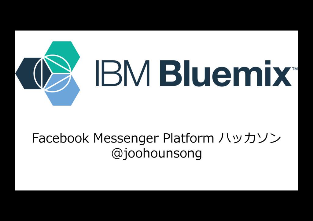 Facebook Messenger Platform ハッカソン @joohounsong