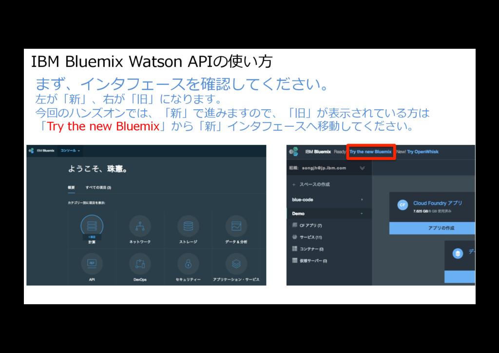 IBM Bluemix Watson APIの使い⽅ まず、インタフェースを確認してください。...