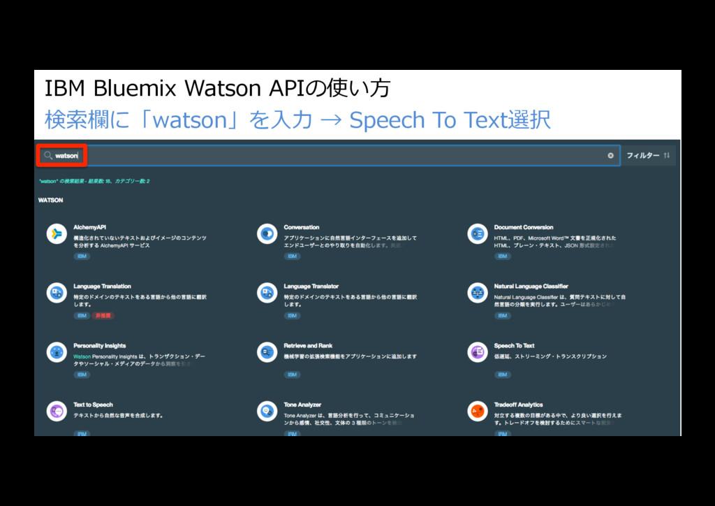 IBM Bluemix Watson APIの使い⽅ 検索欄に「watson」を⼊⼒ → Sp...