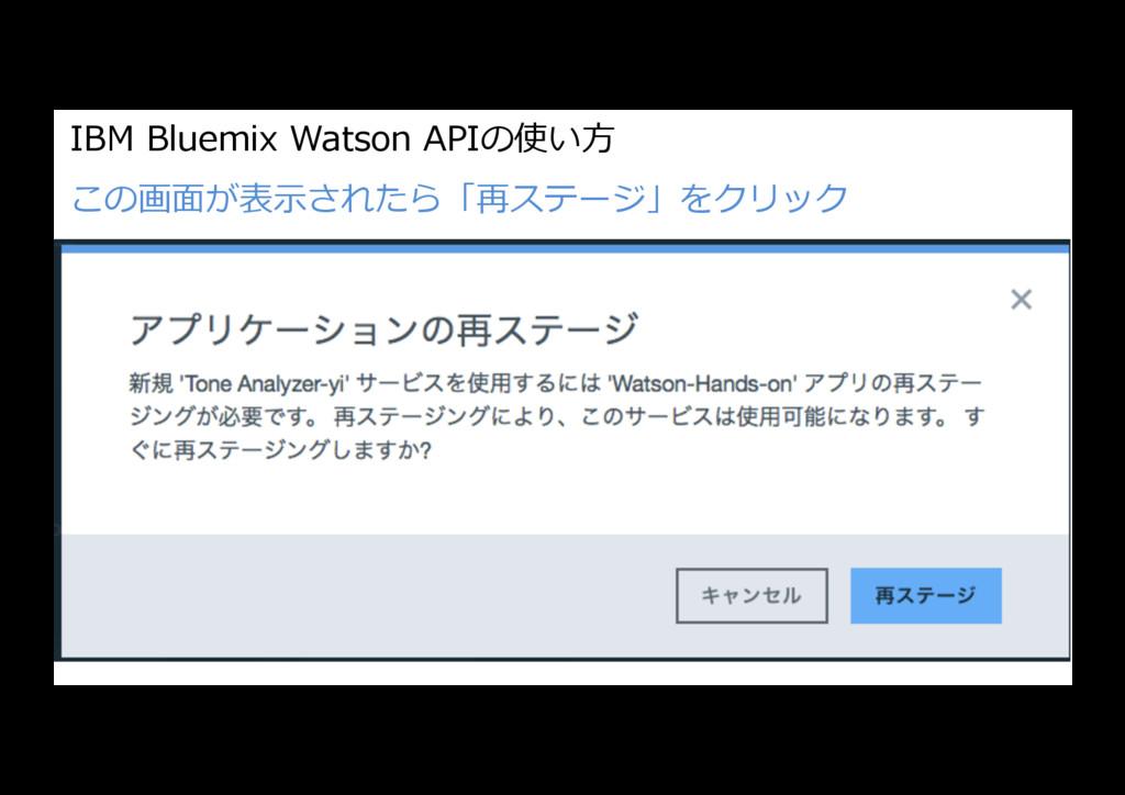 IBM Bluemix Watson APIの使い⽅ この画⾯が表⽰されたら「再ステージ」をク...