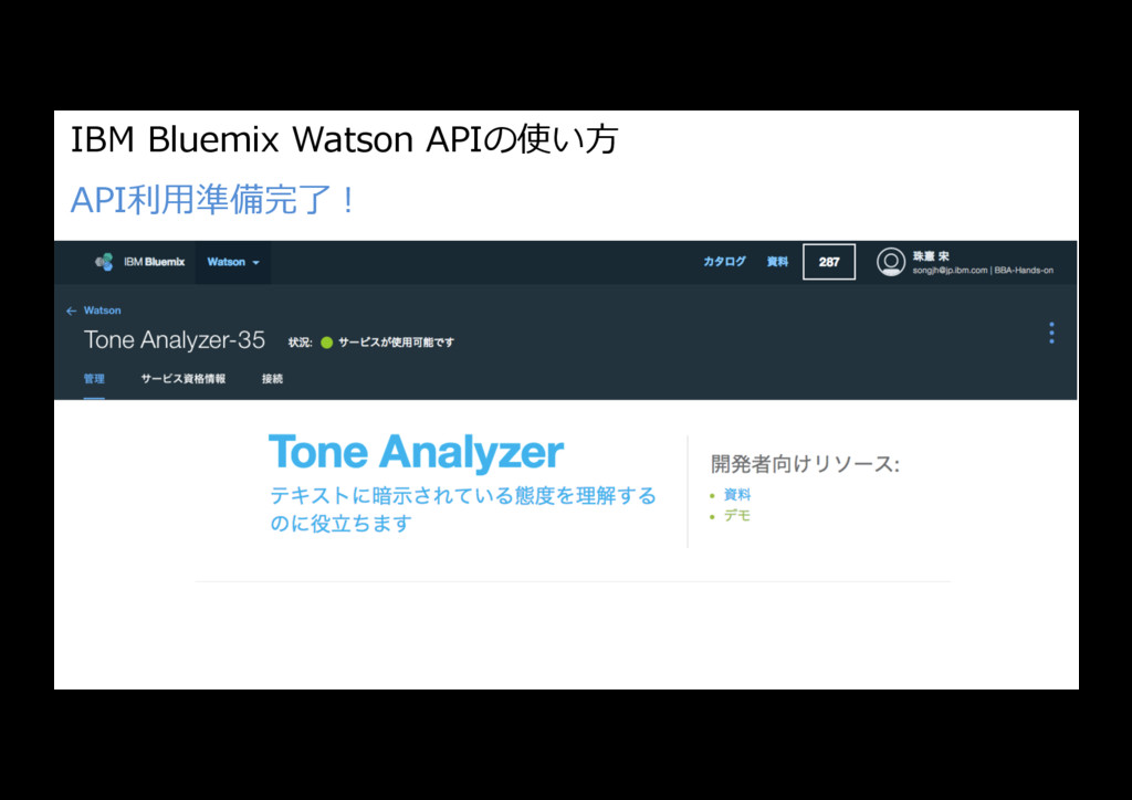 IBM Bluemix Watson APIの使い⽅ API利⽤準備完了!