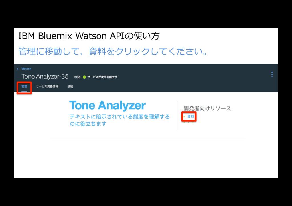 IBM Bluemix Watson APIの使い⽅ 管理に移動して、資料をクリックしてくださ...