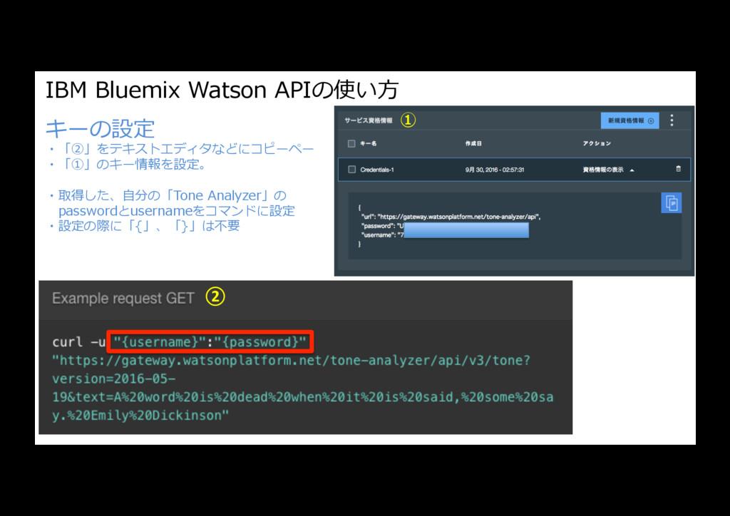 IBM Bluemix Watson APIの使い⽅ キーの設定 ・「②」をテキストエディタな...