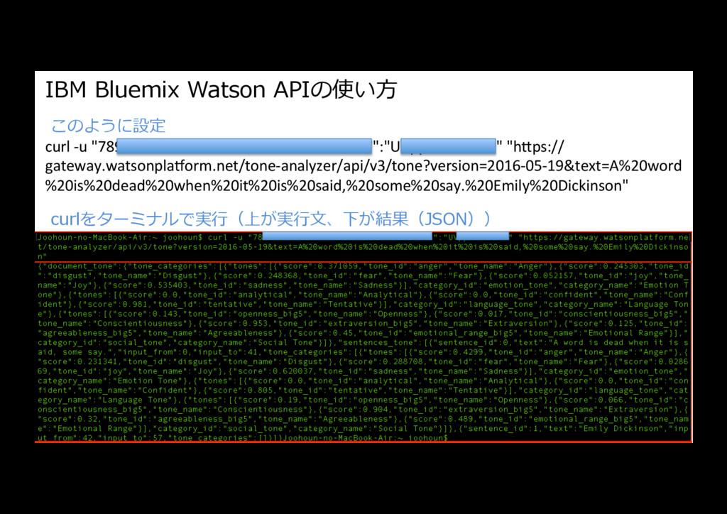 """IBM Bluemix Watson APIの使い⽅ curl -u """"7898d8fd-d8..."""