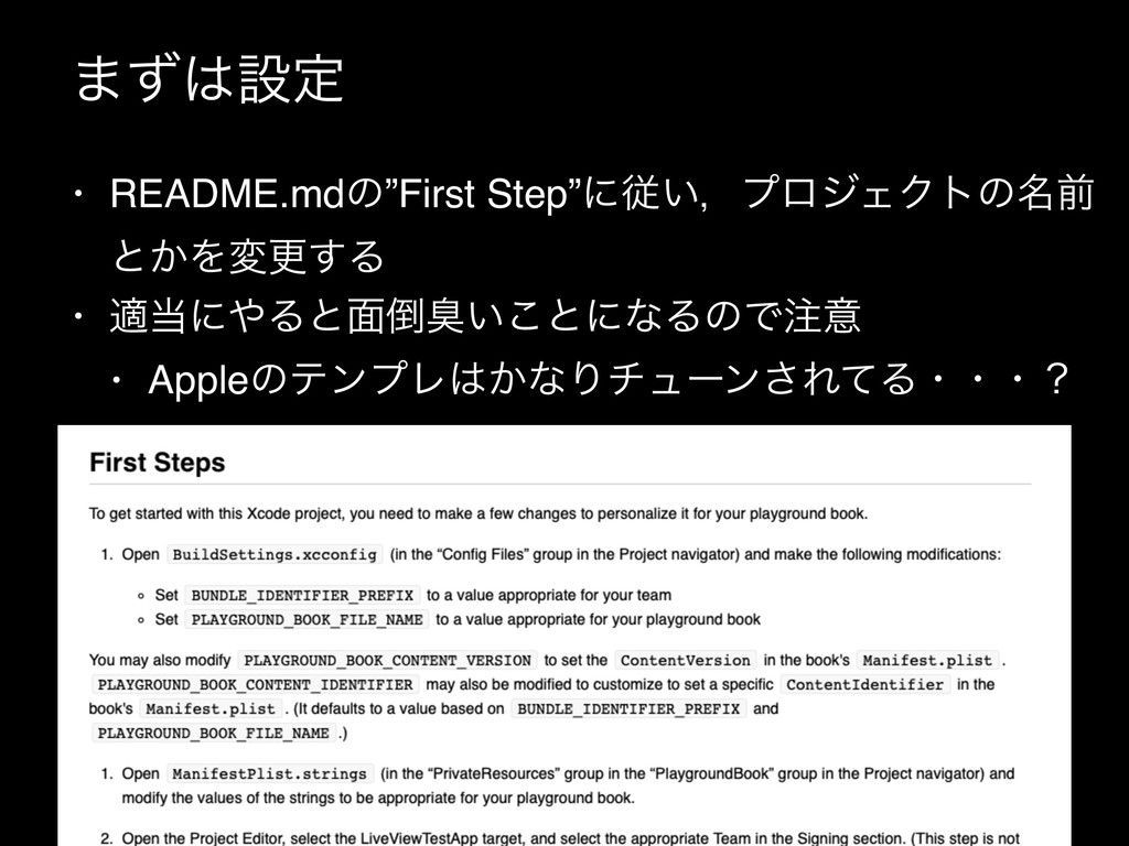 "·ͣ͸ઃఆ • README.mdͷ""First Step""ʹै͍ɼϓϩδΣΫτͷ໊લ ͱ͔Λ..."