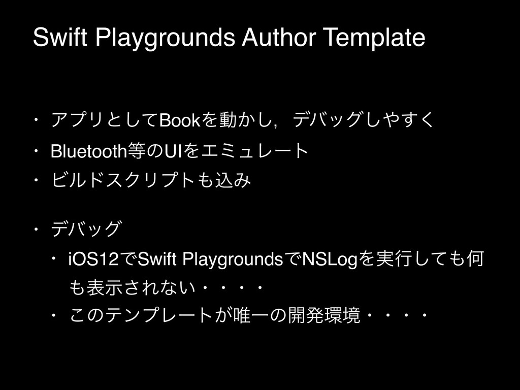 Swift Playgrounds Author Template • ΞϓϦͱͯ͠BookΛ...