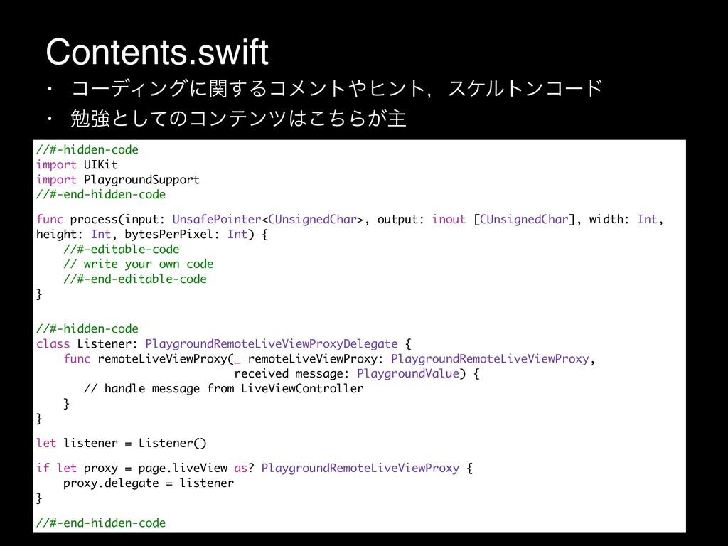 Contents.swift • ίʔσΟϯάʹؔ͢Δίϝϯτώϯτɼεέϧτϯίʔυ • ...