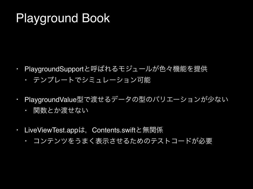 Playground Book • PlaygroundSupportͱݺΕΔϞδϡʔϧ͕৭...
