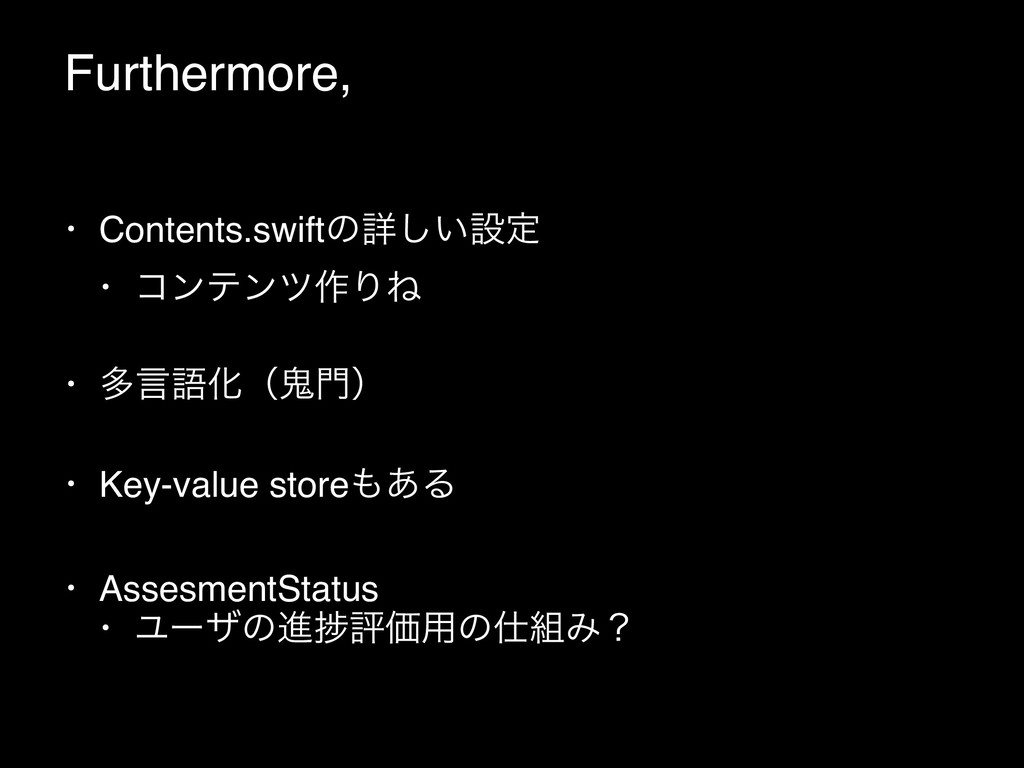 Furthermore, • Contents.swiftͷৄ͍͠ઃఆ • ίϯςϯπ࡞ΓͶ ...