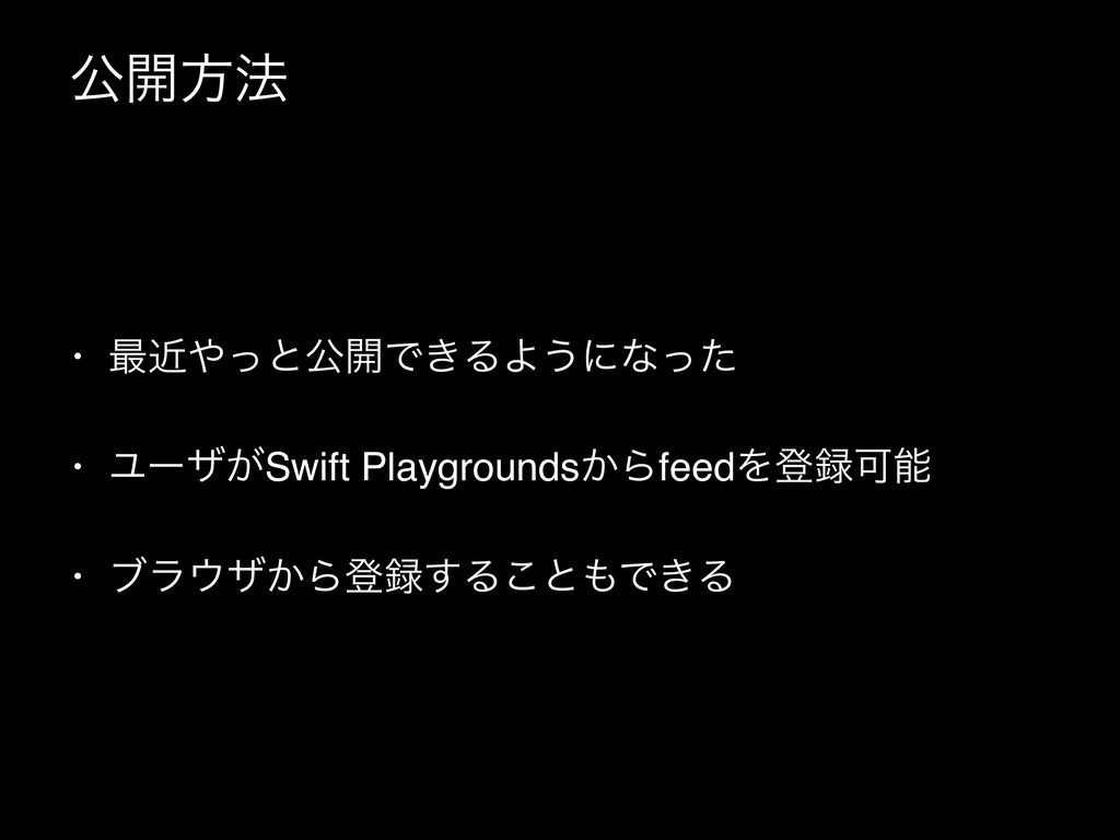 ެ։ํ๏ • ࠷ۙͬͱެ։Ͱ͖ΔΑ͏ʹͳͬͨ • Ϣʔβ͕Swift Playgrounds...
