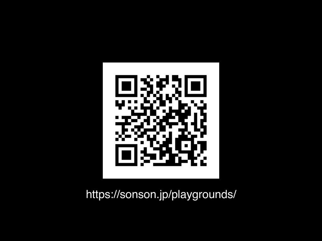 https://sonson.jp/playgrounds/