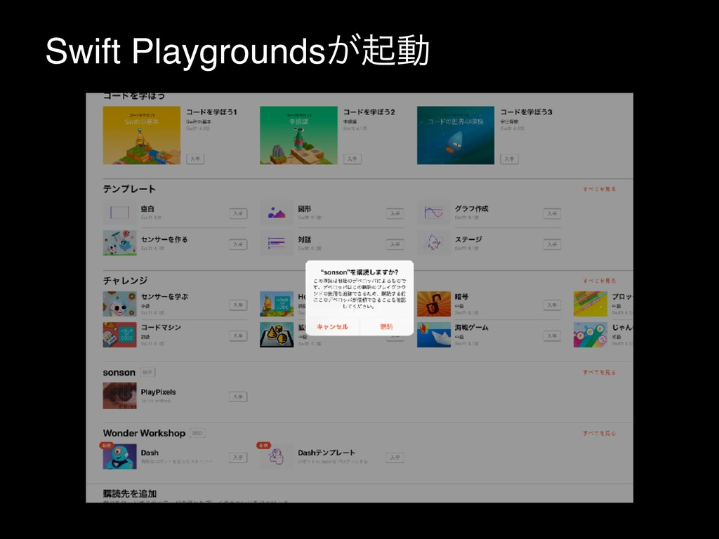 Swift Playgrounds͕ىಈ